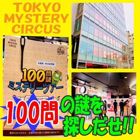 タイトル画像「100問謎ミステリーツアー」