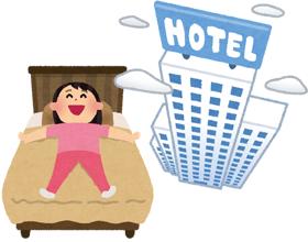 ホテルとベッドのイラスト