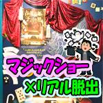 アイキャッチ画像「古の魔術師と予言の箱」