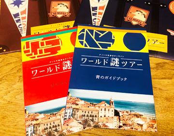 赤と青のガイドブックの写真