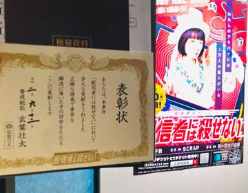 ゲーム内警視総監の表彰状の写真
