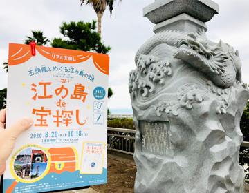 挿入写真「謎解き冊子と江の島の入口」
