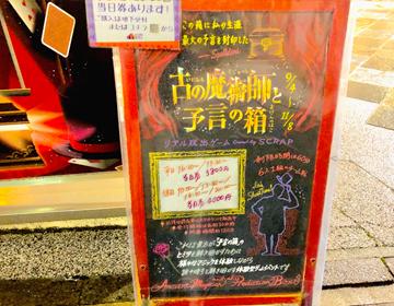 原宿ヒミツキチ入口の看板(予言の箱)の写真