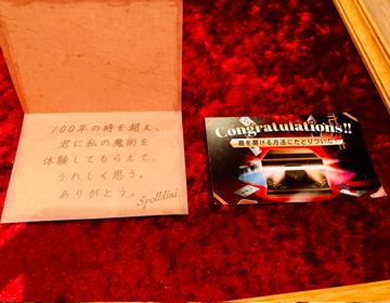 偉大な魔術師のメッセージとクリア成功カード