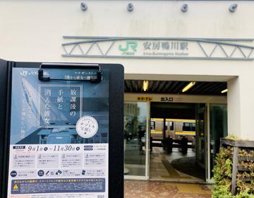 3章キットと安房鴨川駅の写真