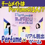 アイキャッチ画像「Perfumeの隣の部屋からの脱出」