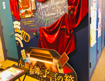 原宿ヒミツキチ入口アート(予言の箱)の写真