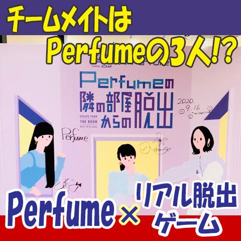 タイトル画像「Perfumeの隣の部屋からの脱出」
