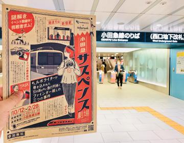 謎解き冊子と新宿駅の写真