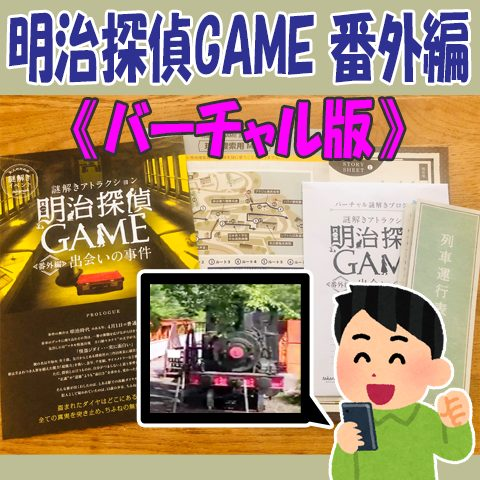 タイトル画像「明治探偵GAME 出会いの事件」
