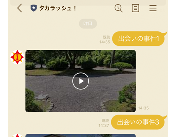 LINEでの送信例1の写真