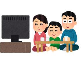 家族でテレビを観るイラスト