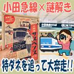アイキャッチ画像「小田急サスペンス」