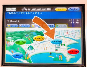 小田急線自動券売機の写真