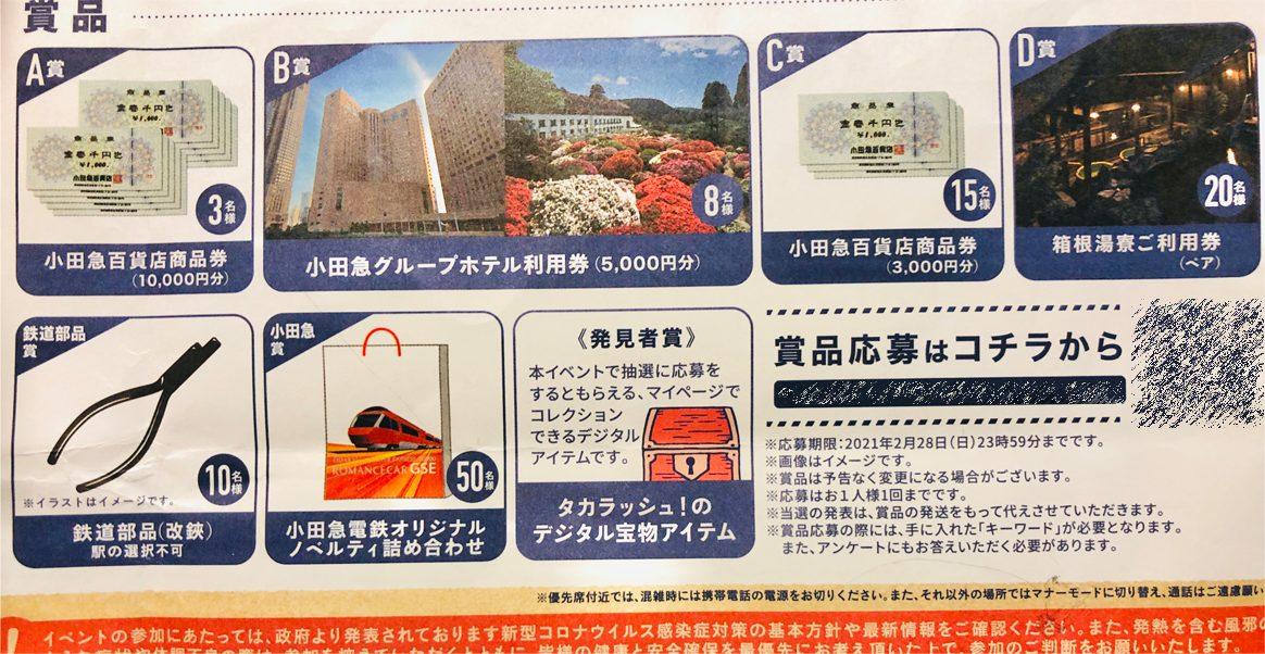 小田急サスペンスの商品の写真