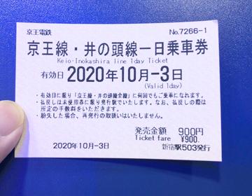 京王線・井の頭線一日乗車券の写真