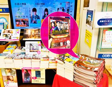 参加冊子のある書店の特設コーナーの写真