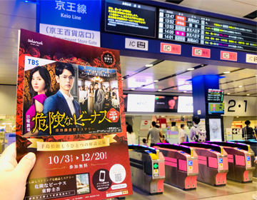参加冊子と京王線新宿駅の写真