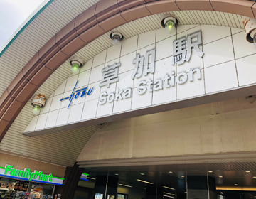 草加駅東口の写真