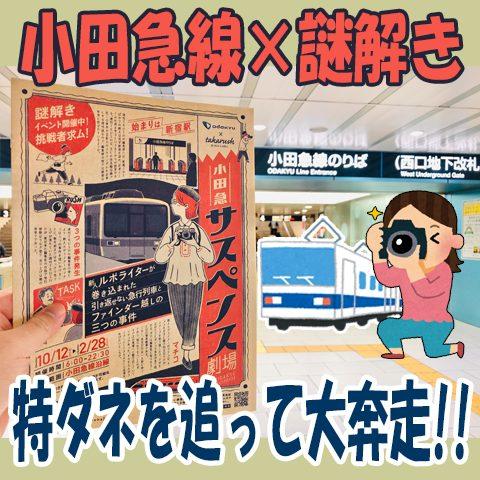 タイトル画像「小田急サスペンス」