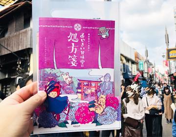 あじさい甘味堂(謎解きキットと小町通り)写真