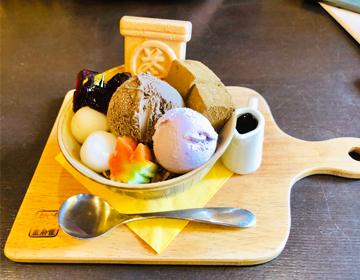 あじさい甘味堂(おいもカフェ「金糸雀」さんのほうじ茶アイスパフェ)写真