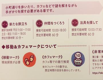 あじさい甘味堂(移動&カフェマーク)写真