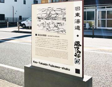 東海道藤沢宿跡の説明写真