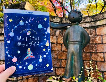 星の王子さまと導きのダイス「謎解きキットと銅像」の写真