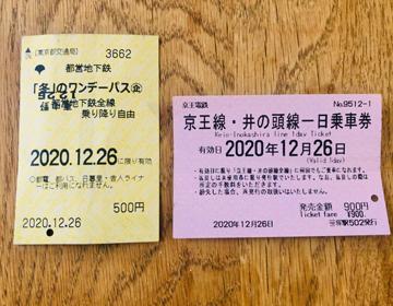鉄道探偵と10の証拠「1日乗車券」の写真