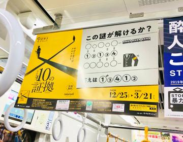 鉄道探偵と10の証拠「中吊り広告」の写真