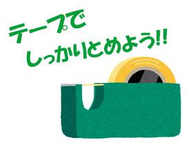テープのイラスト