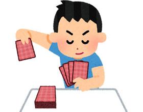 カードを引くイラスト