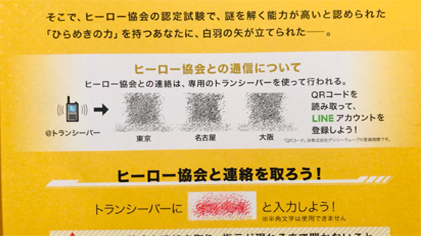 怪人復活災害からの脱出「LINEアカウント登録」の写真