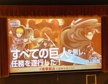 5つの巨人からの脱出「ゲーム終了後の会場スクリーン」の写真
