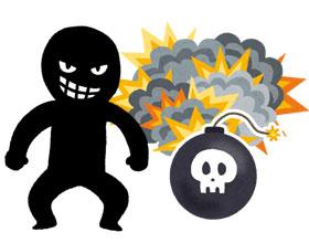犯人と爆弾のイラスト