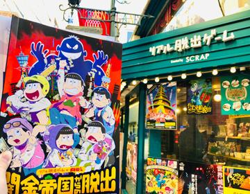 闇金帝国からの脱出「謎解きキットと吉祥寺ナゾビル」の写真