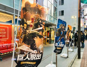 5つの巨人からの脱出「東京ミステリーサーカス前のぼり旗」の写真