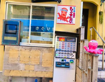 あさひ本店「すばな通り店」の写真