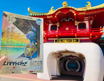 悲しみの勇者の物語「参加冊子と片瀬江ノ島駅」の写真