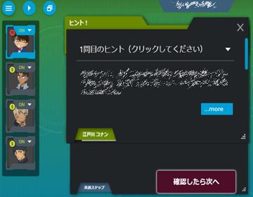 四重捜査網からの脱出「ゲーム画面4」の写真