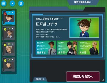 四重捜査網からの脱出「ゲーム画面3」の写真