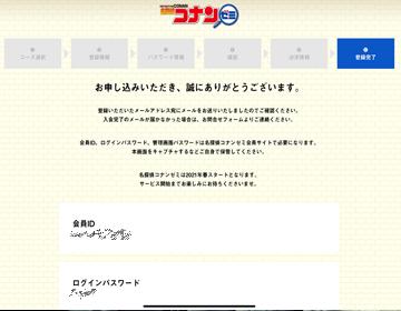 名探偵コナンゼミ「入会手続き02」写真