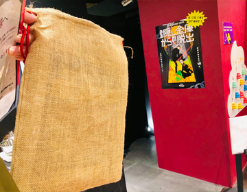 ある隠し金庫からの脱出「金貨用麻袋」の写真