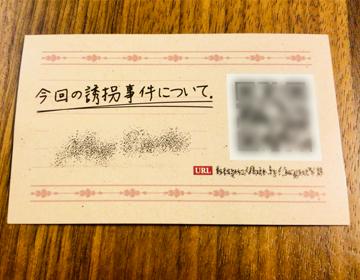誘拐された部屋からの脱出「解説ページへのアクセスカード」の写真
