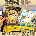 アイキャッチ画像「WEST CODE タイムトレインの切符」
