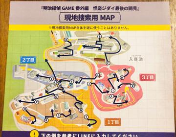 怪盗ジダイ最後の謁見「現地捜索用MAP」の写真