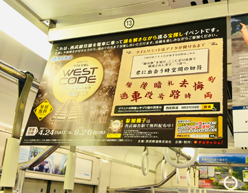 WESTCODE2021「吊り広告の謎解き」の写真