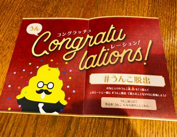 大人のうんこ脱出ドリル「クリア成功カード」の写真