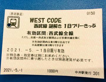 WESTCODE2021「1日乗車券」の写真